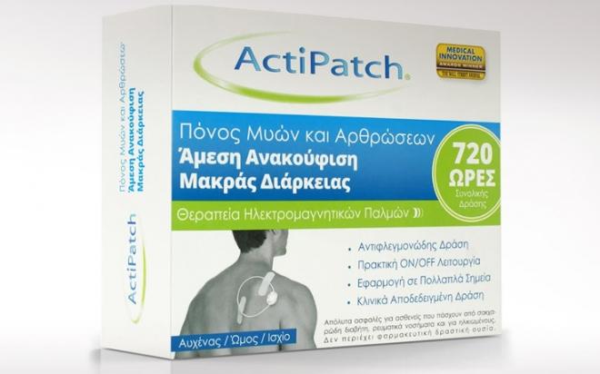 actipatch1.jpg