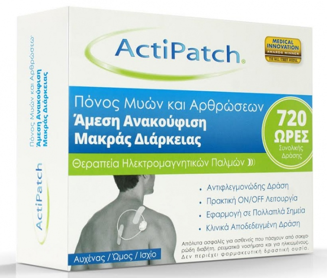 actipatch4.jpg