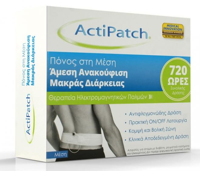 actipatch2.jpg